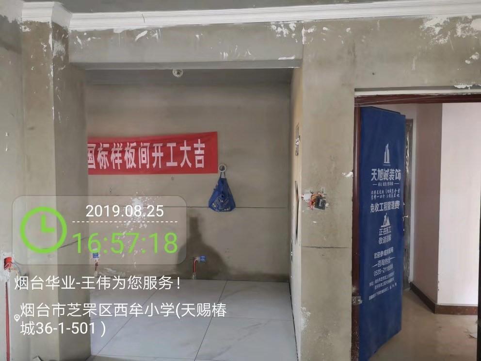 热装小区 装修在施实景工地_烟台天旭诚装饰工程有限公司